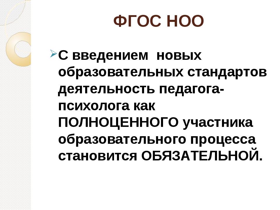 ФГОС НОО С введением новых образовательных стандартов деятельность педагога-п...