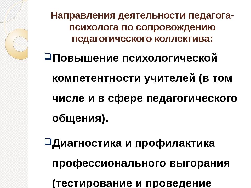 Направления деятельности педагога-психолога по сопровождению педагогического...