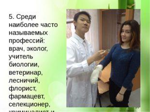 5. Среди наиболее часто называемых профессий: врач, эколог, учитель биологии