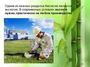 Одним из важных разделов биологии является экология. В современных условиях