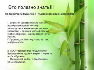 Это полезно знать!!! 1. ВНИИЛМ (Всероссийский научно-исследовательский инсти