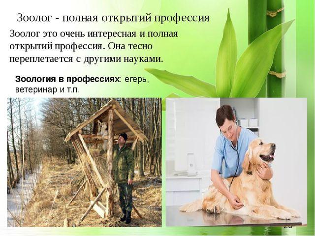 Зоолог - полная открытий профессия Зоолог это очень интересная и полная откр...