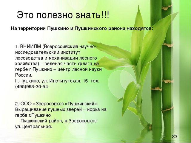 Это полезно знать!!! 1. ВНИИЛМ (Всероссийский научно-исследовательский инсти...