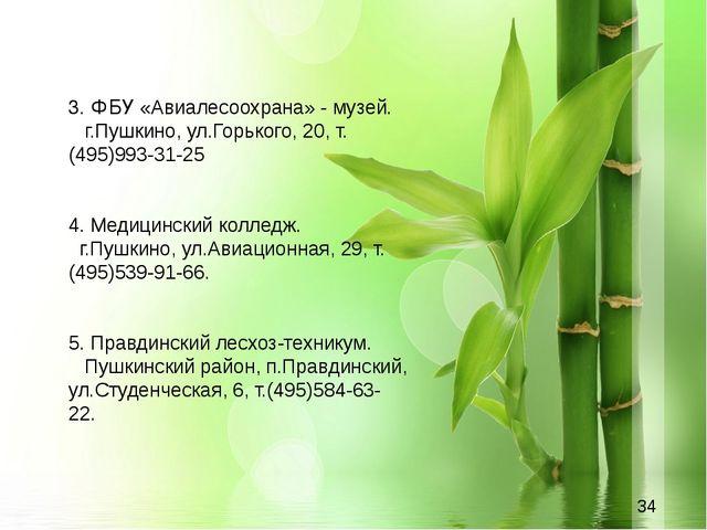 3. ФБУ «Авиалесоохрана» - музей. г.Пушкино, ул.Горького, 20, т.(495)993-31-2...