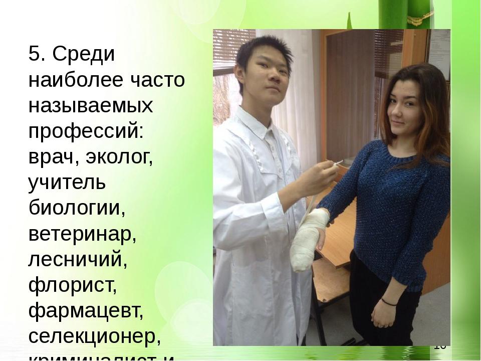 5. Среди наиболее часто называемых профессий: врач, эколог, учитель биологии...