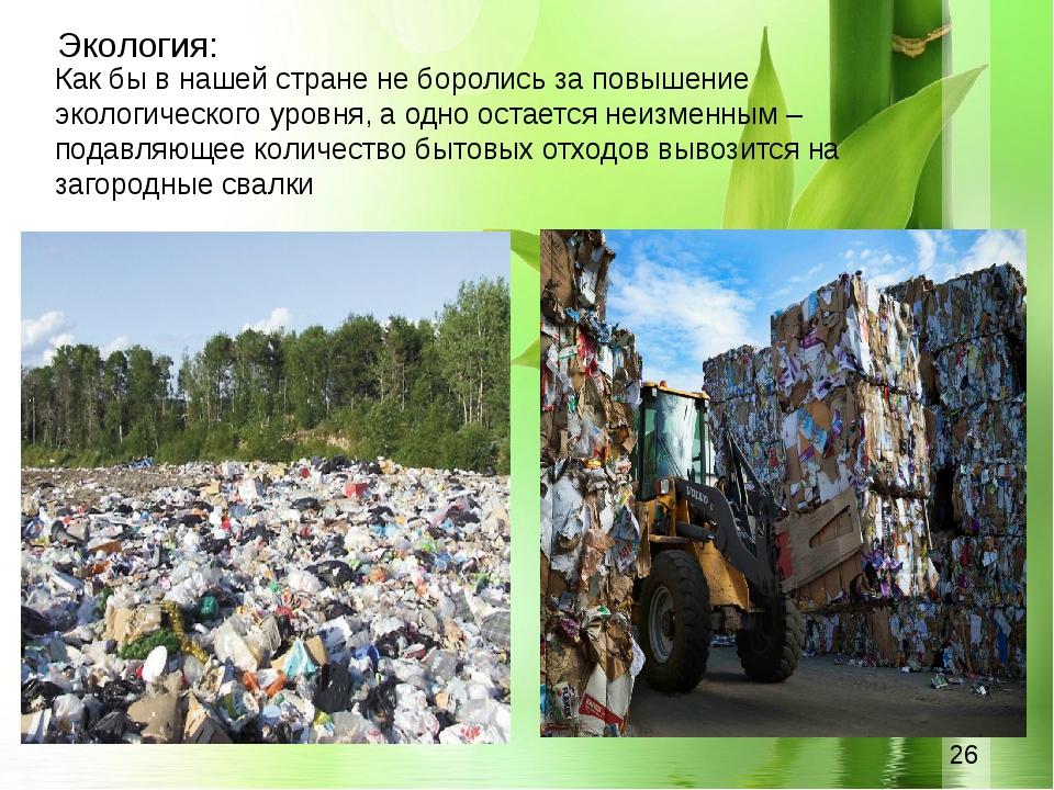 Экология: Как бы в нашей стране не боролись за повышение экологического уров...