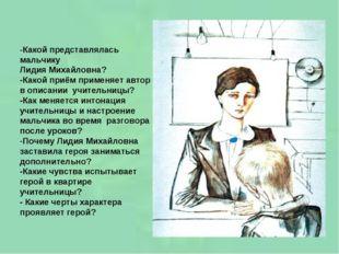 -Какой представлялась мальчику Лидия Михайловна? -Какой приём применяет автор