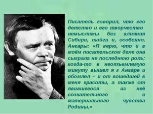 Писатель говорил, что его детство и его творчество немыслимы без влияния Сиб