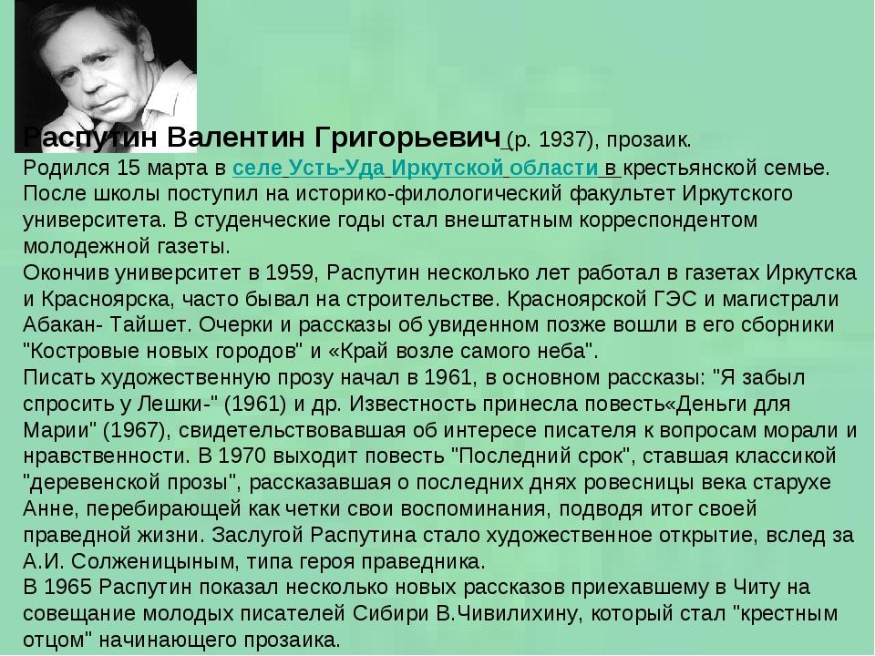 Распутин Валентин Григорьевич (р. 1937), прозаик. Родился 15 марта в селе Уст...