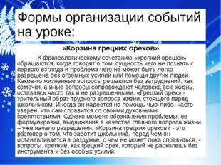Формы организации событий на уроке: «Корзина грецких орехов» К фразеологическ