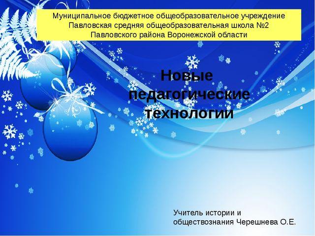 Новые педагогические технологии Муниципальное бюджетное общеобразовательное у...