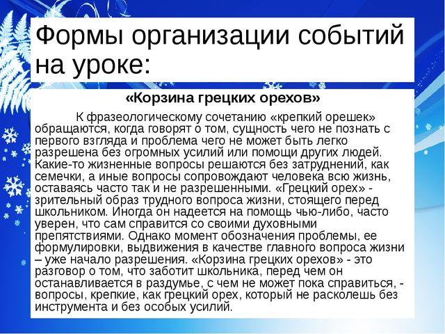 Формы организации событий на уроке: «Корзина грецких орехов» К фразеологическ...