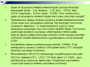 Адам ағзасындағы микроэлементтердің орташа мөлшері мынандай: фтор – 2,6г; мыр