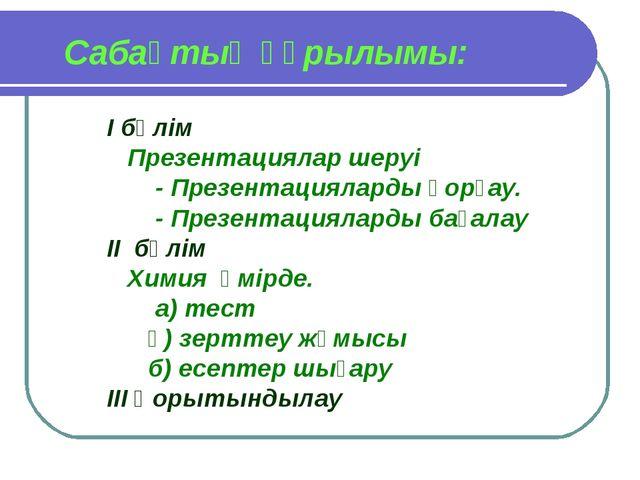 Сабақтың құрылымы: I бөлім Презентациялар шеруі - Презентацияларды қорғау. -...