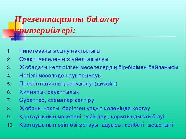 Презентацияны бағалау критерийлері: Гипотезаны ұсыну нақтылығы Өзекті мәселен...