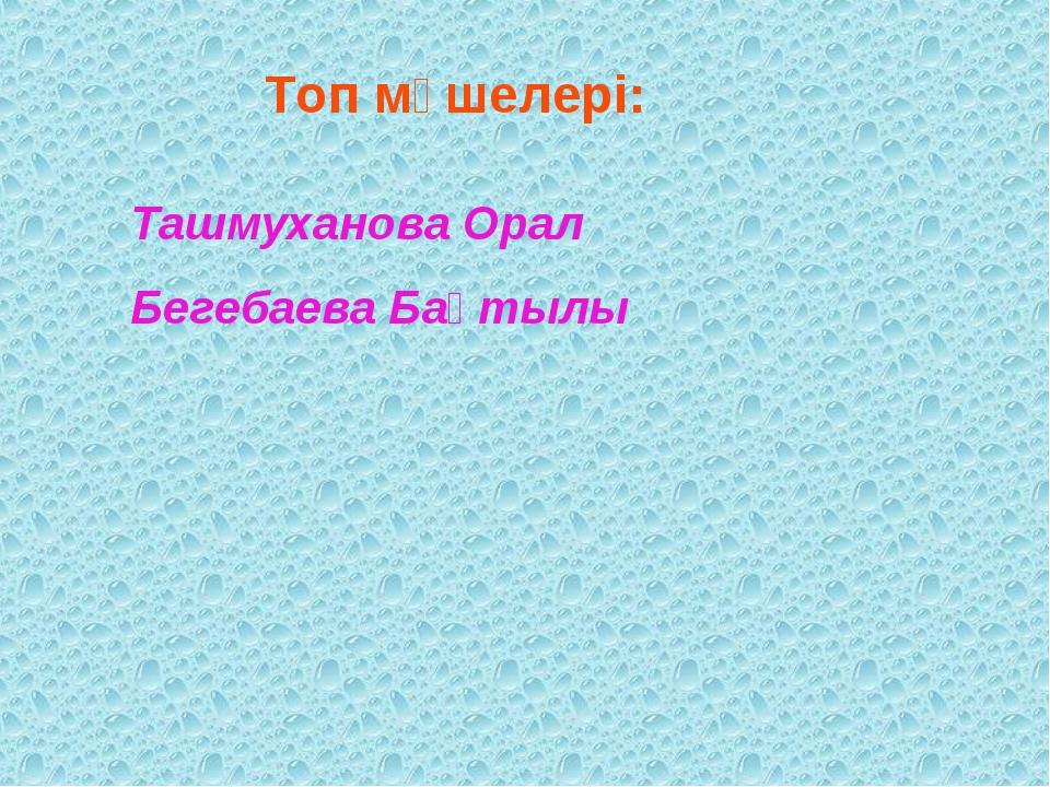 Топ мүшелері: Ташмуханова Орал Бегебаева Бақтылы