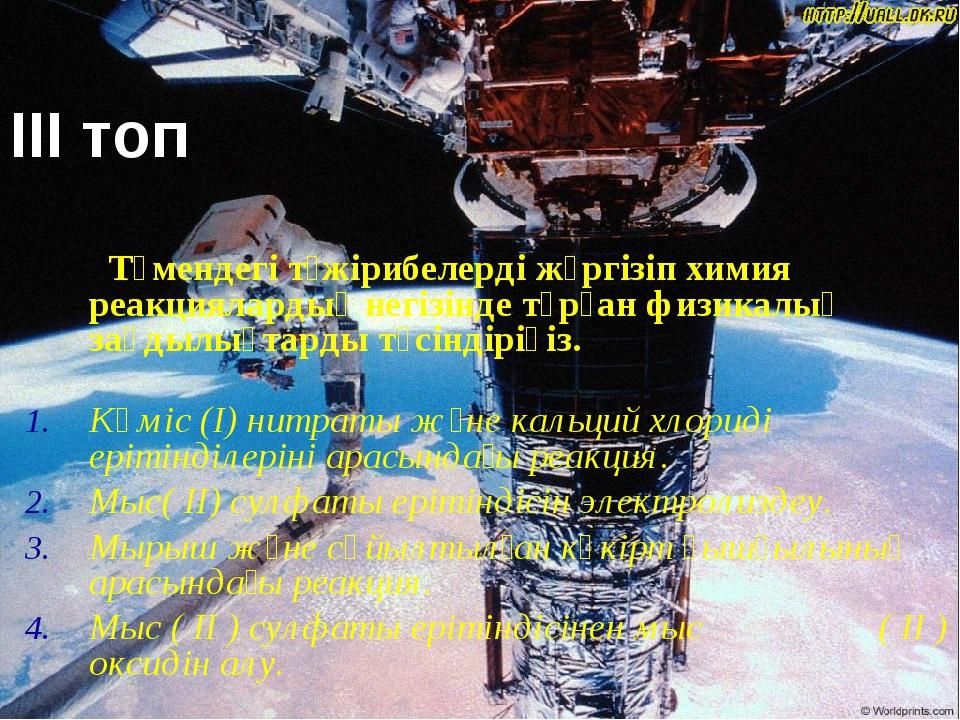 ІІІ топ Төмендегі тәжірибелерді жүргізіп химия реакциялардың негізінде тұрған...