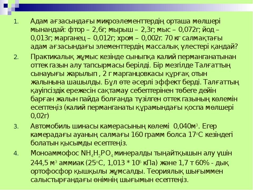 Адам ағзасындағы микроэлементтердің орташа мөлшері мынандай: фтор – 2,6г; мыр...
