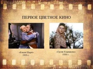 ПЕРВОЕ ЦВЕТНОЕ КИНО «Груня Корнакова» 1936 г. «Бэкки Шарп» 1935 г.