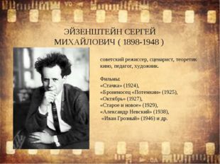 ЭЙЗЕНШТЕЙН СЕРГЕЙ МИХАЙЛОВИЧ ( 1898-1948 ) советский режиссер, сценарист, тео