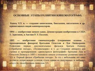 ОСНОВНЫЕ ЭТАПЫ РАЗВИТИЯ КИНЕМАТОГРАФА Конец XIX в. — создание кинескопов, био