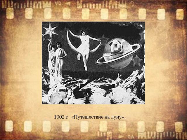 1902 г. «Путешествие на луну».