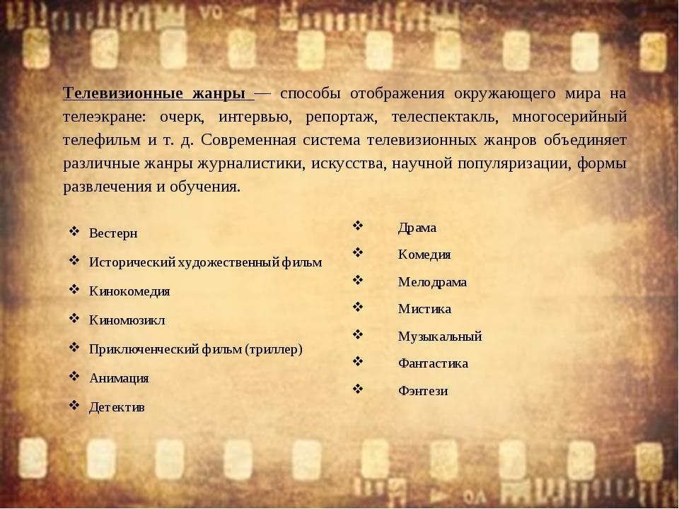 Вестерн Исторический художественный фильм Кинокомедия Киномюзикл Приключенчес...