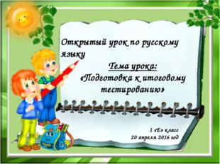 Открытый урок по русскому языку Тема урока: «Подготовка к итоговому тестирова