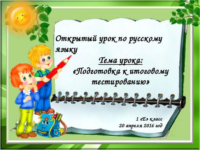 Открытый урок по русскому языку Тема урока: «Подготовка к итоговому тестирова...