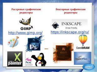Растровые графические редакторы Векторные графические редакторы http://www.gi