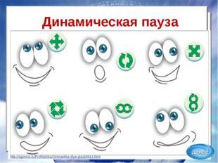Динамическая пауза http://sgpress.ru/Profilaktika/Gimnastika-dlya-glaz49841.h