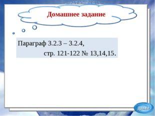 Параграф 3.2.3 – 3.2.4, стр. 121-122 № 13,14,15. Домашнее задание