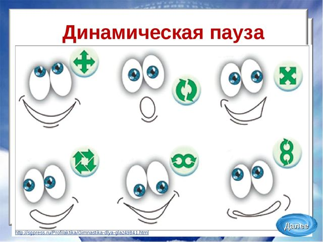 Динамическая пауза http://sgpress.ru/Profilaktika/Gimnastika-dlya-glaz49841.h...