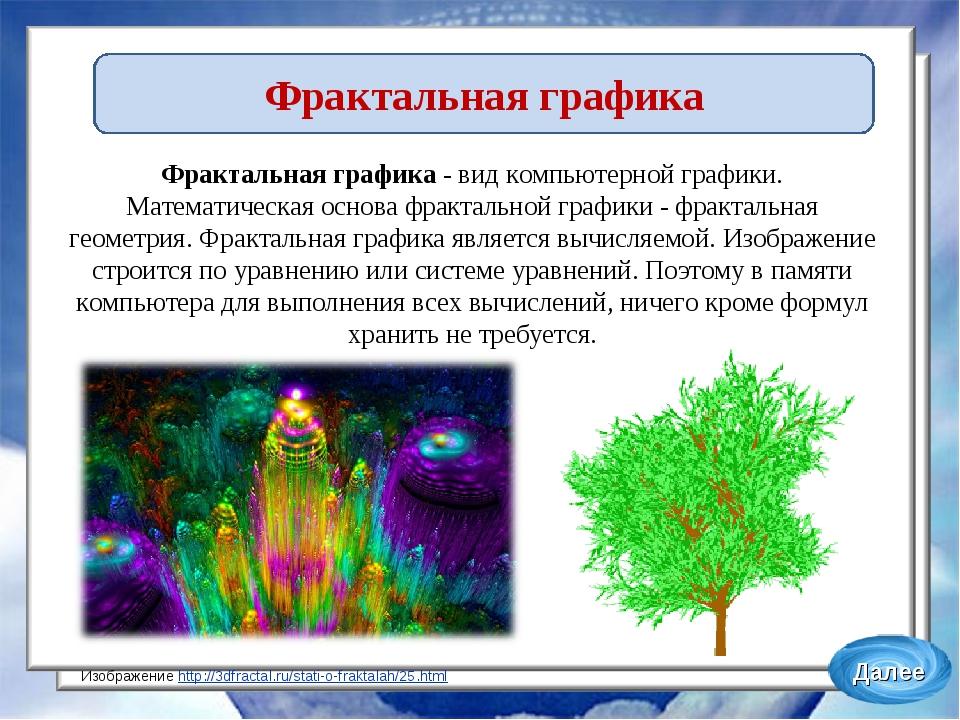 Фрактальная графика- вид компьютерной графики. Математическая основа фрактал...