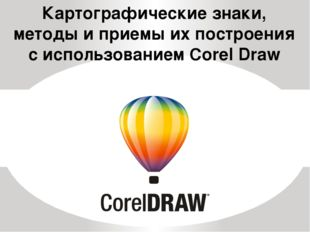 Картографические знаки, методы и приемы их построения с использованием Corel