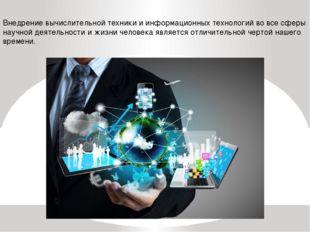 Внедрение вычислительной техники и информационных технологий во все сферы нау
