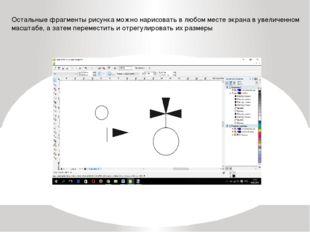 Остальные фрагменты рисунка можно нарисовать в любом месте экрана в увеличенн