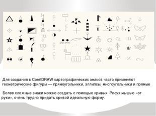 Для создания в CorelDRAW картографических знаков часто применяют геометрическ