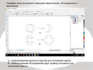 Примеры использования операций пересечения, объединения и вычитания а – испол