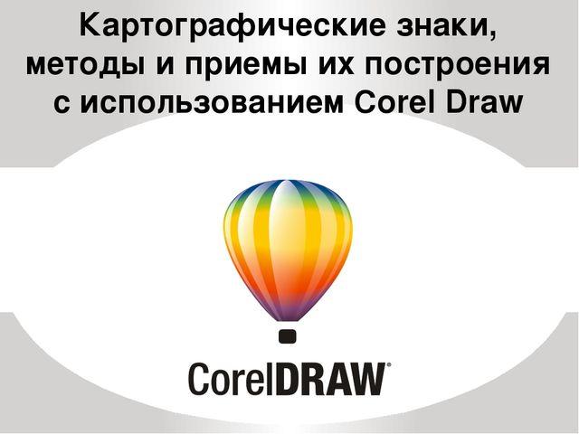 Картографические знаки, методы и приемы их построения с использованием Corel...