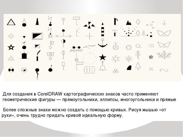Для создания в CorelDRAW картографических знаков часто применяют геометрическ...