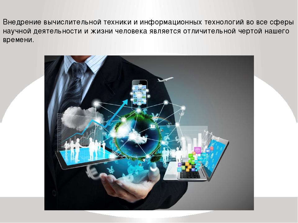 Внедрение вычислительной техники и информационных технологий во все сферы нау...