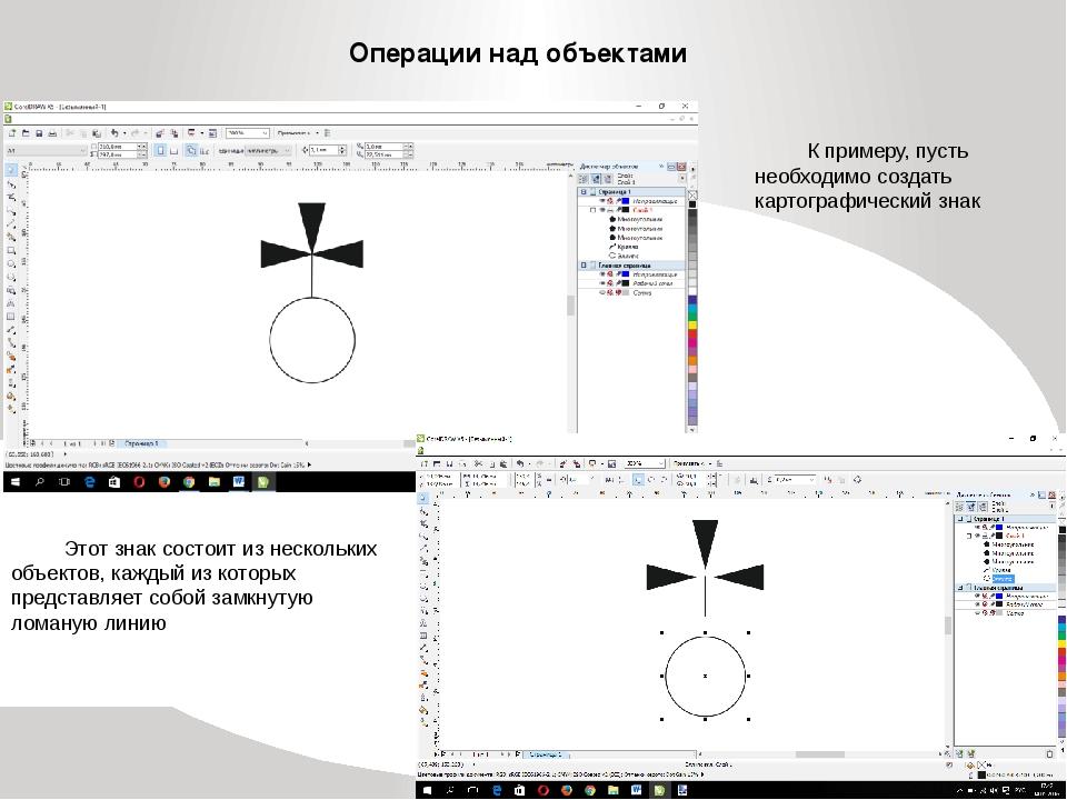 Операции над объектами К примеру, пусть необходимо создать картографический з...