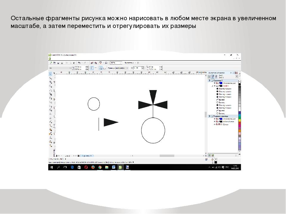 Остальные фрагменты рисунка можно нарисовать в любом месте экрана в увеличенн...