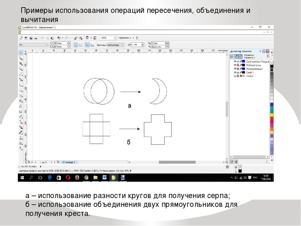 Примеры использования операций пересечения, объединения и вычитания а – испол...