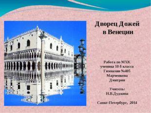 Дворец Дожей в Венеции Работа по МХК ученика 10 б класса Гимназии №405 Марчен