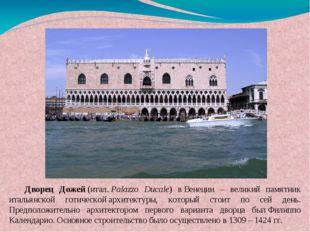Дворец Дожей(итал.Palazzo Ducale) вВенеции – великий памятник итальянской