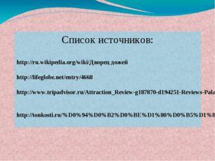 Список источников: http://ru.wikipedia.org/wiki/Дворец дожей http://lifeglobe