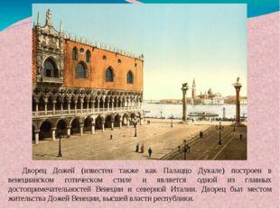 Дворец Дожей (известен также как Палаццо Дукале) построен в венецианском готи