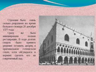 Строение было очень сильно разрушено во время большого пожара 20 декабря 1577